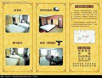 酒店客房宣传折页