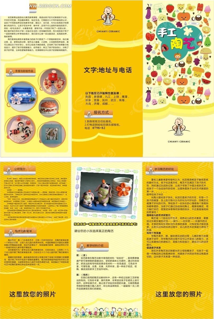 手工陶艺宣传三折页设计