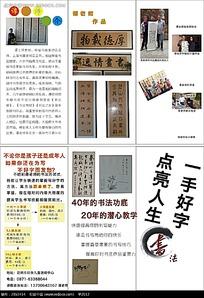 谭老师简介书法字介绍三折页