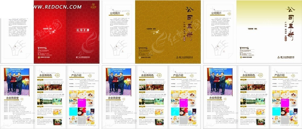 免费素材 矢量素材 广告设计矢量模板 宣传单|折页 高档公司手册设计