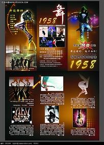 个性炫酷舞蹈开设班宣传三折页
