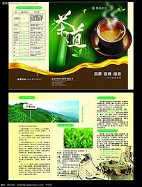 中国风高档茶文化三折页设计