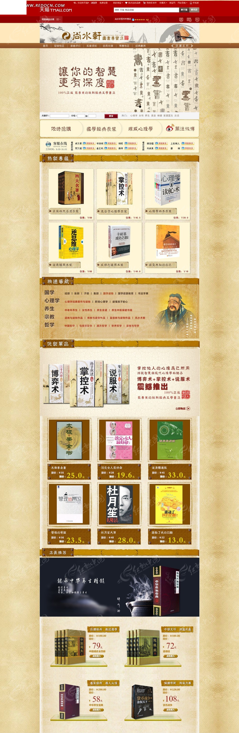 图书店淘宝网页模板图片