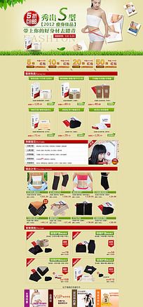减肥用品淘宝网页模板