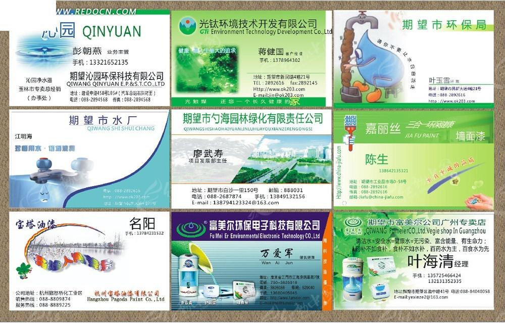 清新绿化环保公司名片图片