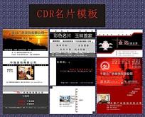 中国风装饰公司名片