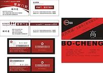 红色广告装饰工程公司名片