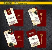 竖版中国风茶文化名片