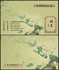 古典鸳鸯名片