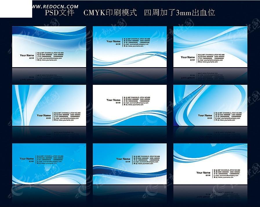 蓝色简洁公司名片模板设计图片