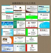 清新金融保险类名片模板