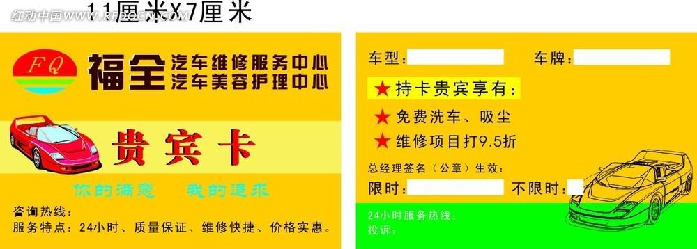 汽车维修卡模板CDR素材免费下载 编号2990256 红动网高清图片