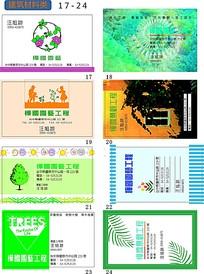 清新景观工程名片设计
