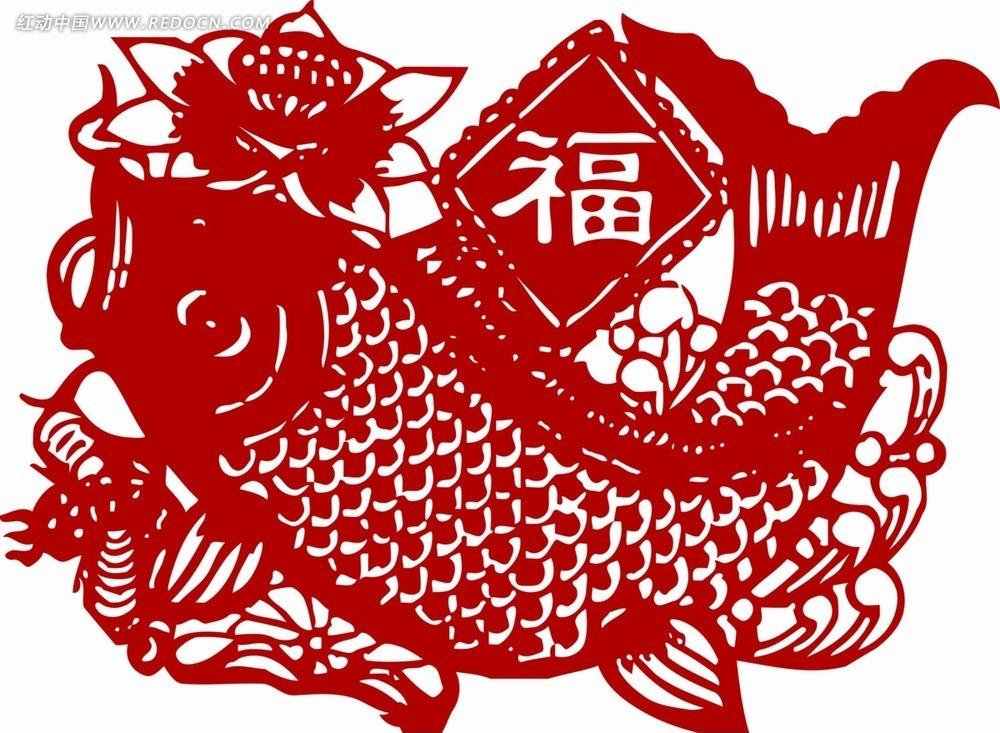 剪纸图片_福字鱼剪纸素材