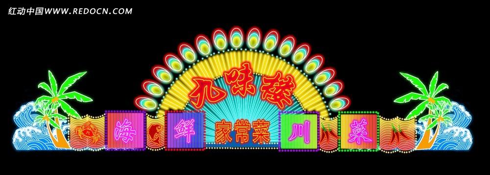 免费素材 psd素材 psd广告设计模板 门头招牌 酒楼霓虹灯招牌  请您