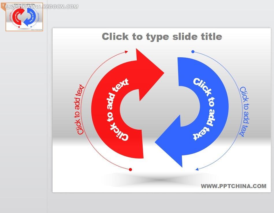 红蓝循环箭头图表ppt模板免费下载_表格图标素材图片