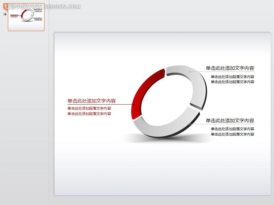 彩色环形数据简约演讲ppt模板素材免费下载_表格图标图片