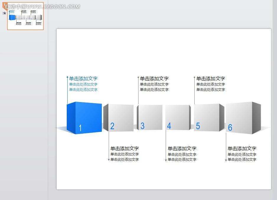 蓝白色方块简约演讲ppt模板素材免费下载_表格图标图片