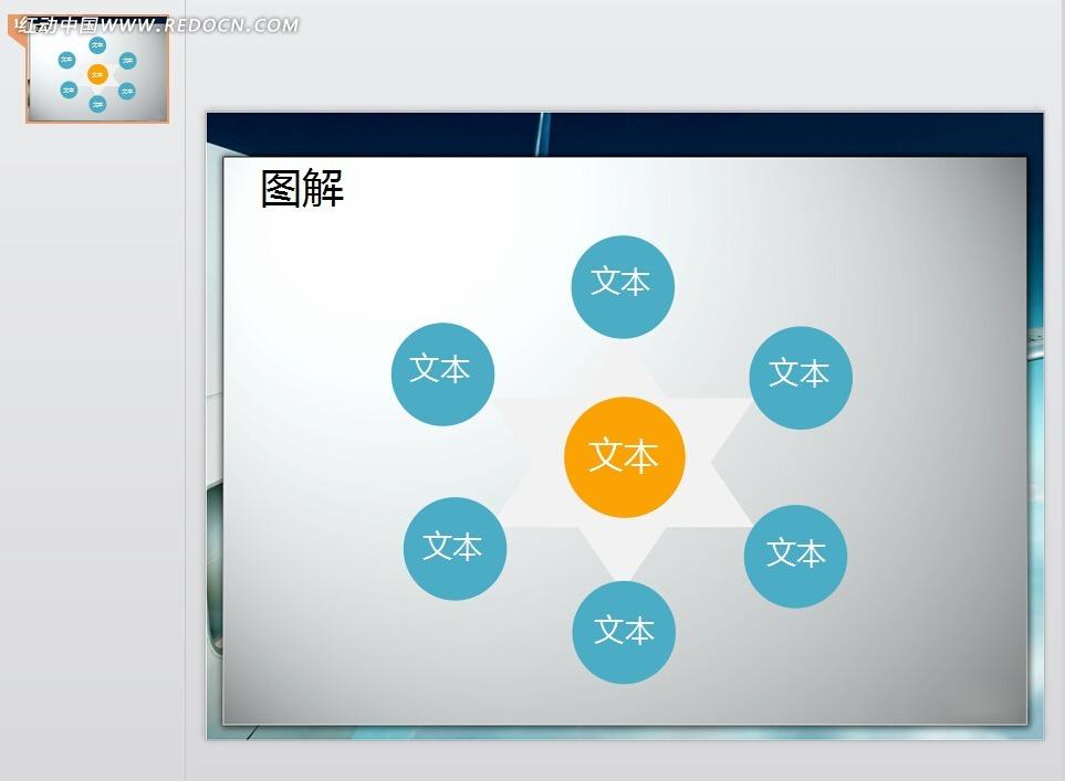 浅蓝色圆形简约ppt素材下载图片