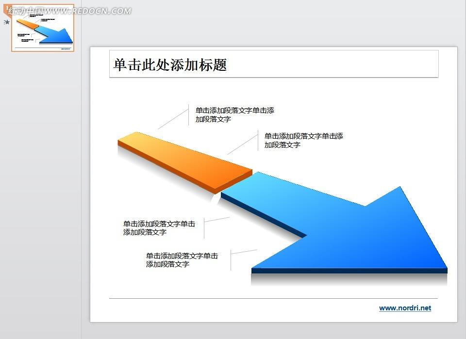 橘色蓝色立体箭头演讲幻灯片模板ppt免费下载_表格图片