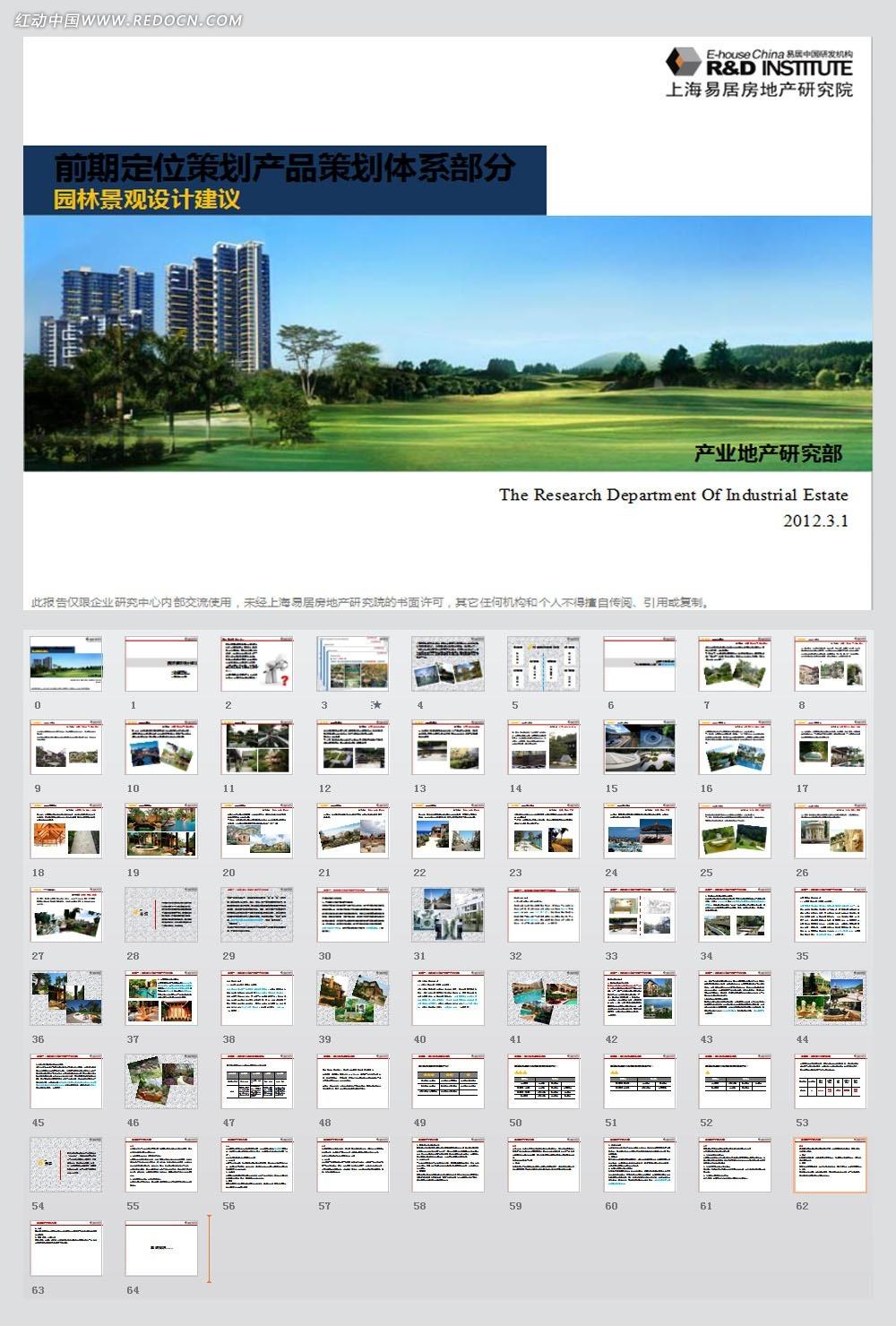 园林景观设计建议ppt模板图片