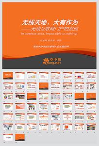 2009空中网营销案例分析ppt模板