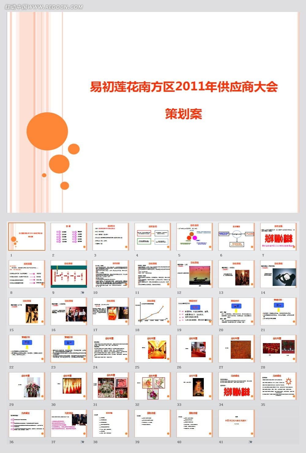 供应商大会策划案ppt模板素材免费下载 编号3038046 红动网