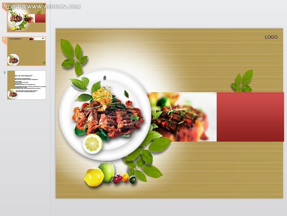 烤肉美食ppt模板免费下载_策划营销素材图片