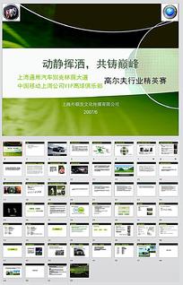 上海通用汽车 别克林荫大道高尔夫行业精英赛策