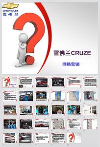 雪佛兰CRUZE网络营销案例分析ppt模板