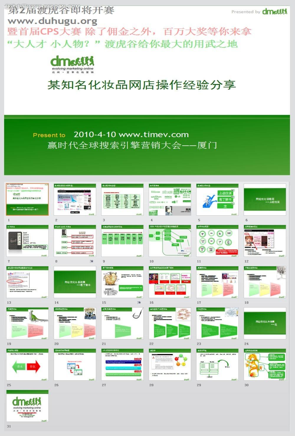赢时代全球搜索引擎营销大会刑天演讲稿ppt模