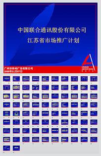 中国联通沃4g通信动态ppt模板下载