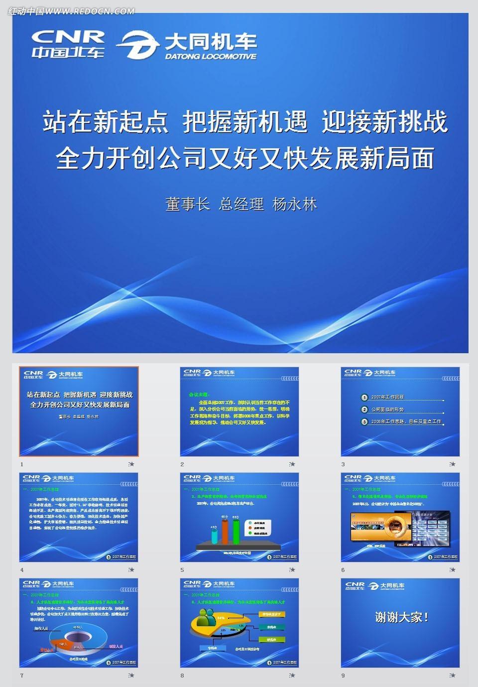 汽车公司工作汇报PPT模板素材免费下载 编号3041298 红动网
