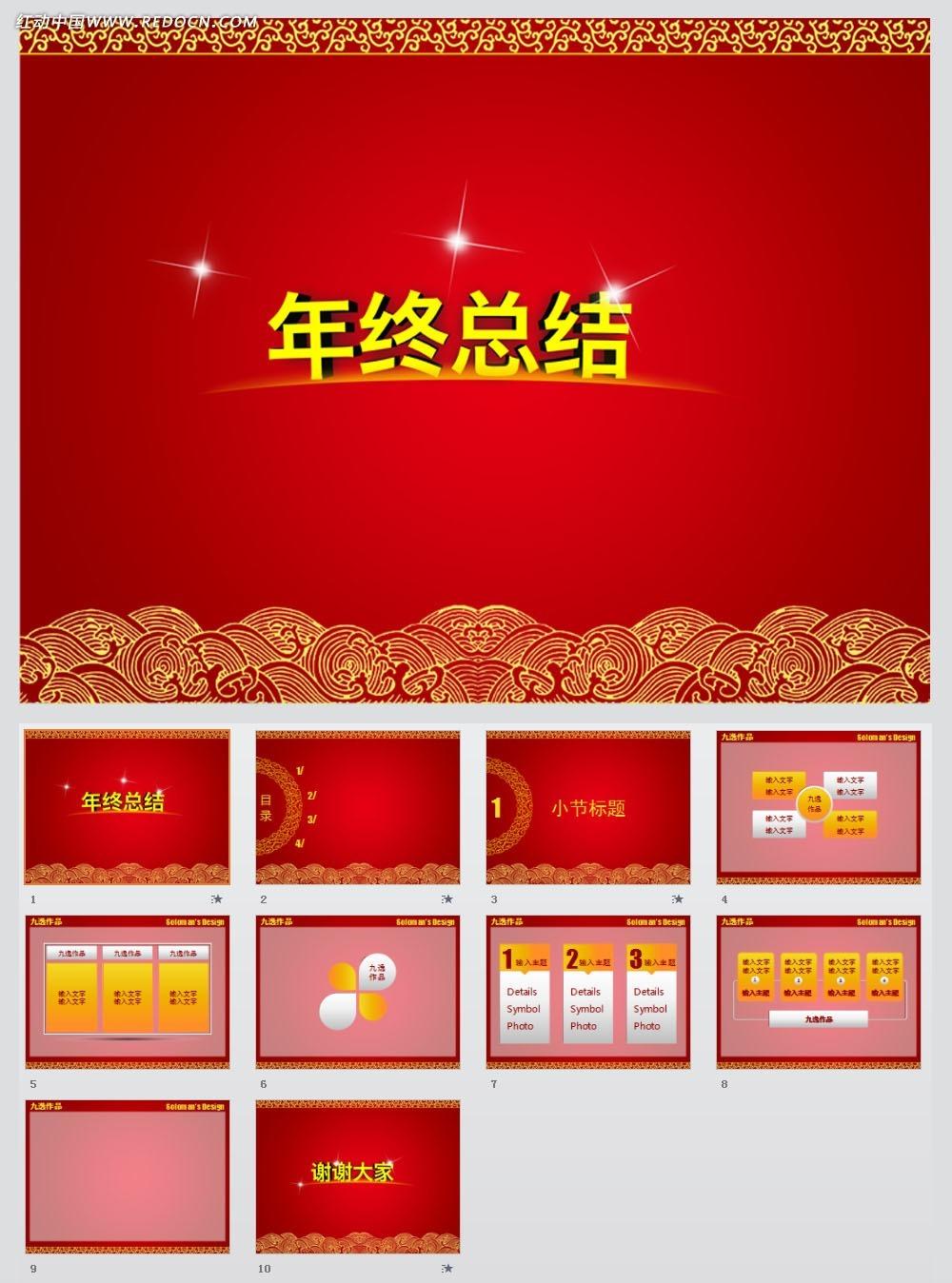 红色中国风模板下载