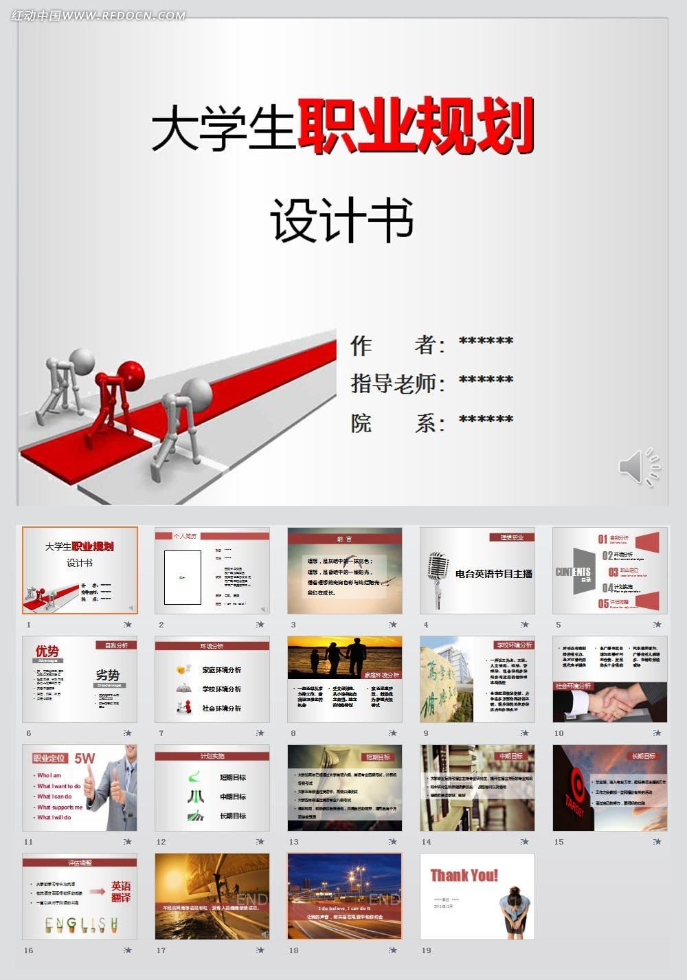 职业规划设计书ppt模板图片