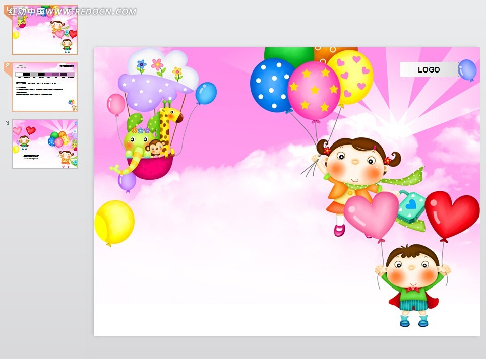 儿童节ppt模板气球图片