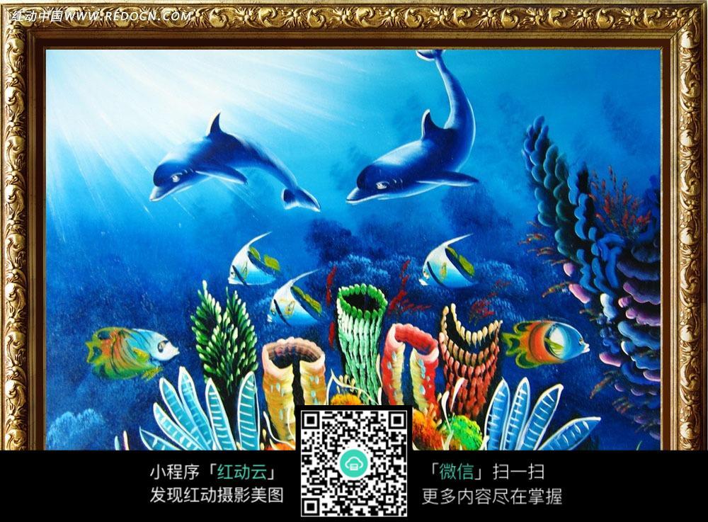 海底世界室内装饰画_无框画图片