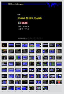 中国 联通会议 报告ppt模板