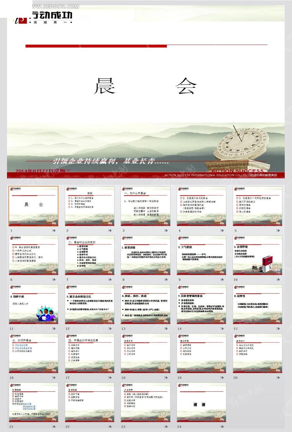 行动成功晨会内容ppt素材免费下载 红动网