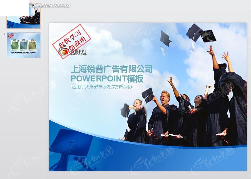 大学教育ppt模板免费下载_教育培训素材图片