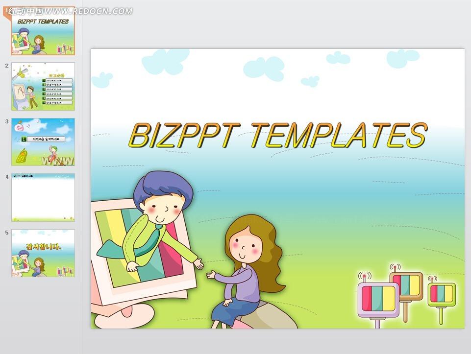 韩国卡通女孩ppt模板