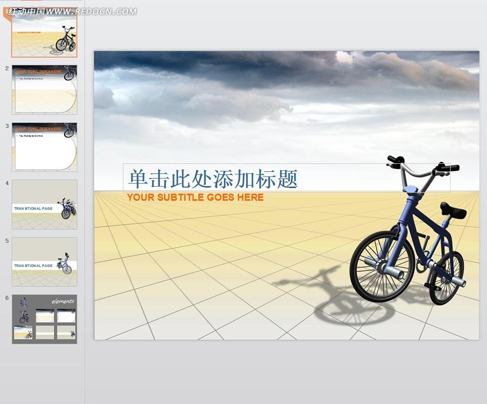 卡通自行车简约ppt素材图片