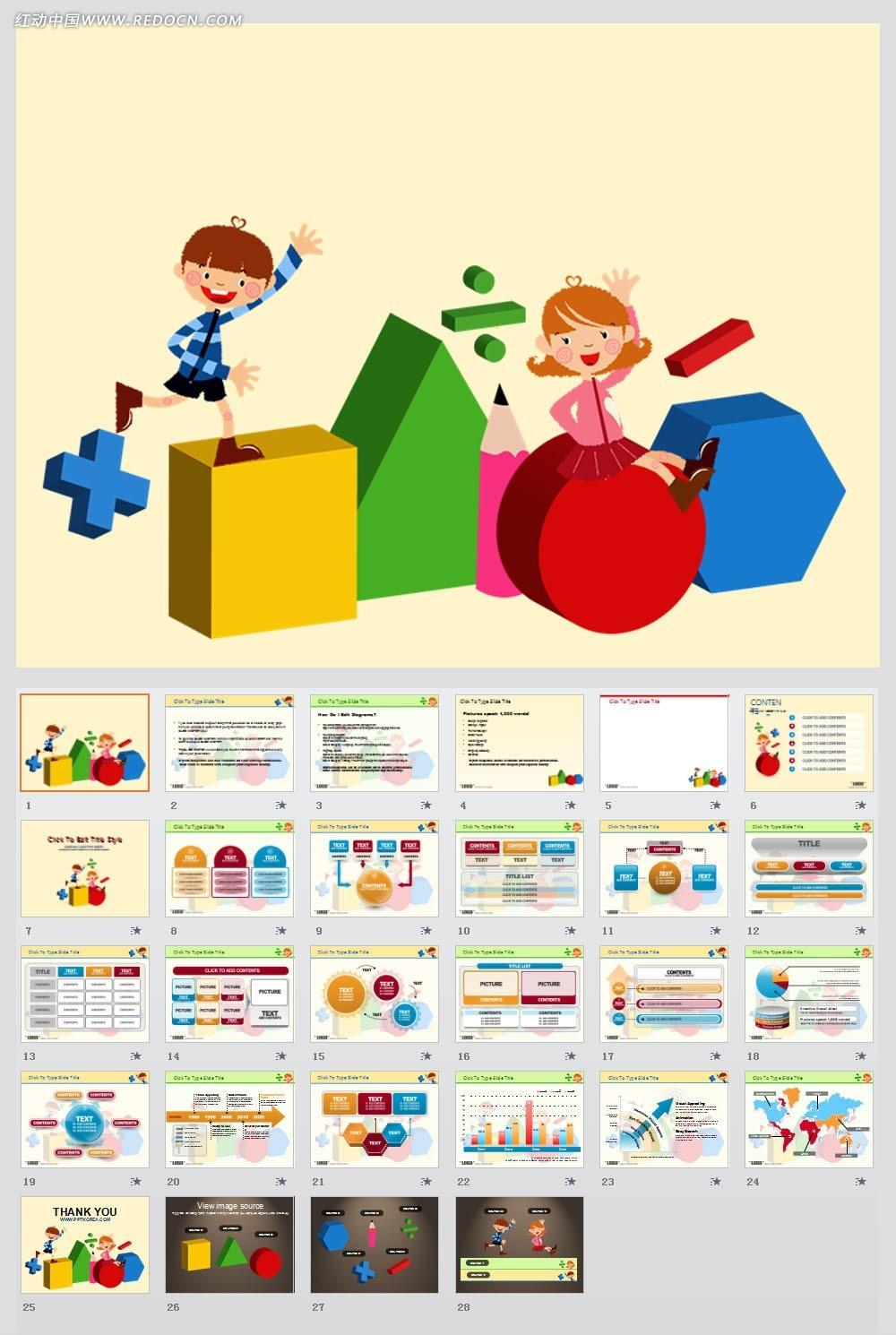 卡通儿童教育ppt模板免费下载_教育培训素材图片