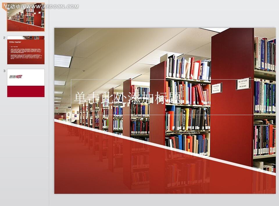 图书馆背景ppt图片图片