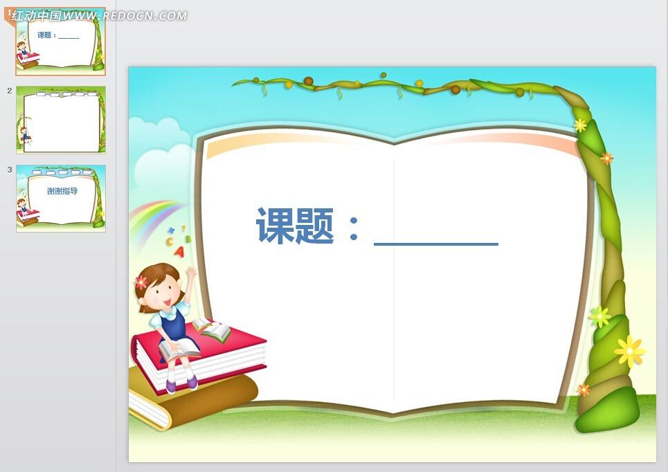 小学课件ppt模板图片