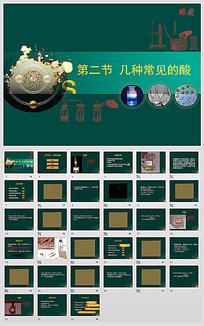 中学化学-几种常见的酸-主页型ppt模板