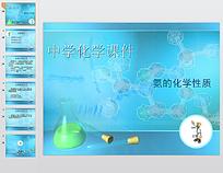 中学化学课件ppt模板