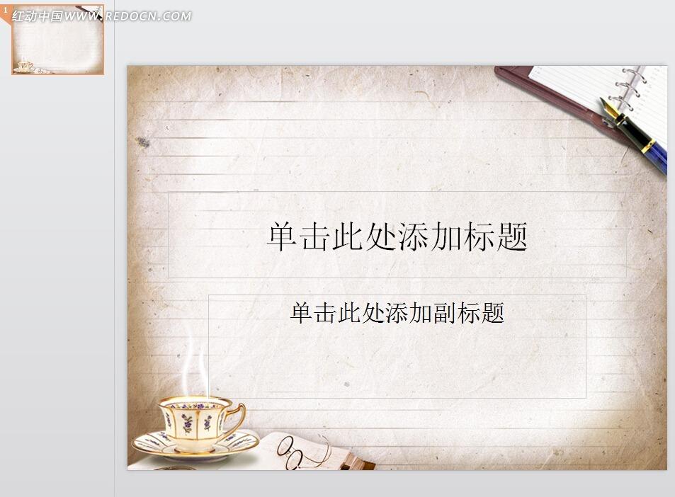 信纸风格ppt模板免费下载_教育培训素材图片
