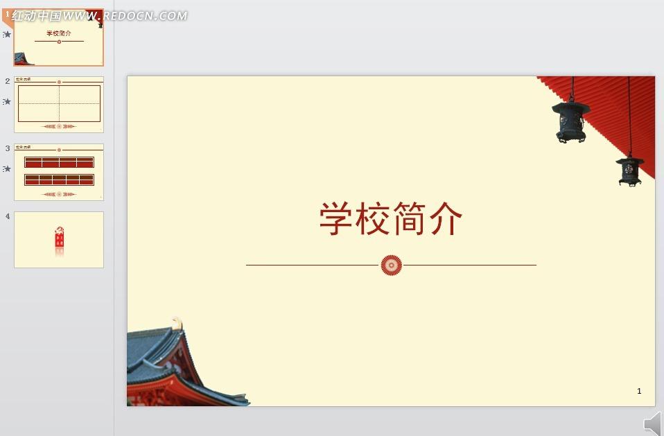 学校简介ppt模板免费下载_教育培训素材图片
