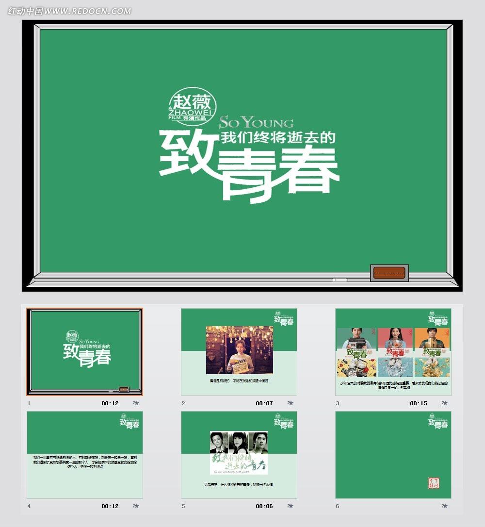 绿色致青春主题ppt图片